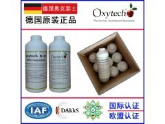 奧克泰士德国进口冰淇淋生产工具容器消毒剂