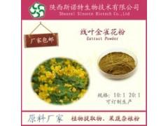 【新食品原料】线叶金雀花提取物 10:1 包邮