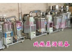 电气两用纯粮蒸酒设备烤酒机械