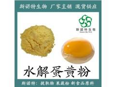 【新食品原料】水解蛋黄粉 Bonepep 蛋黄粉