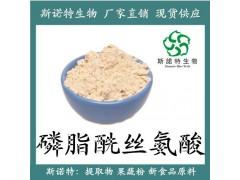 【新资源食品】磷脂酰丝氨酸 50% PS 厂家
