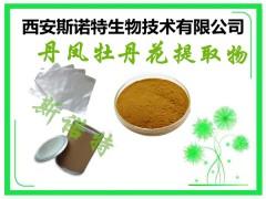 【新食品】丹凤牡丹花提取物 10:1 花提取