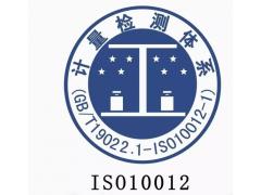 ISO10012测量管理体系