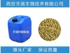 芹菜籽浸膏 芹菜籽提取液 芹菜籽浓缩液 天瑞生物