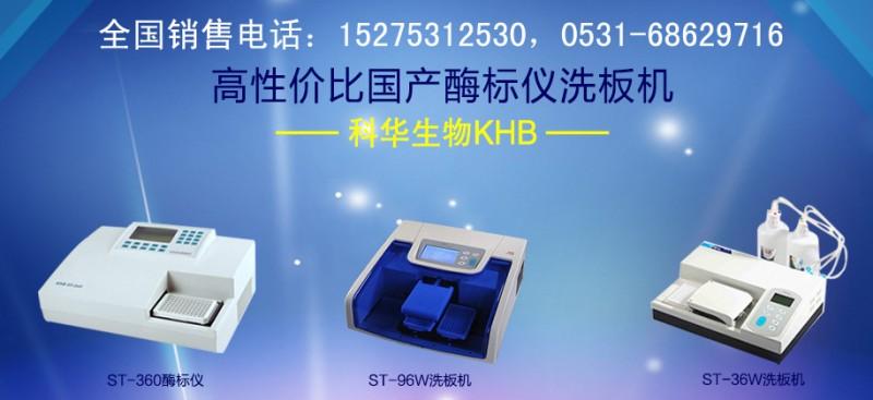 科华酶标仪和洗板机1-电话