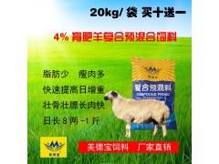 羊吃了长得快还便宜的饲料就选美德宝