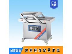 供应小康牌DZ-500/2SD真空包装机