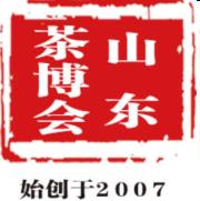 2018第18届山东国际茶文化博览交易会