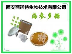海参多糖 20%  海参提取物 原料萃取 40% 60%