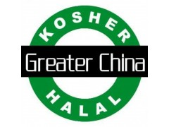 国际kosher犹太食品认证、halal清真认证