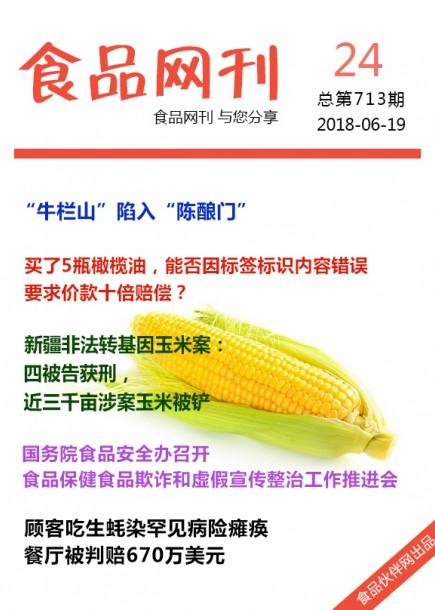 食品网刊2018年第713期