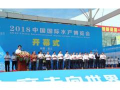 2018中国国际水产博览会在湛江举办骅达应邀参加此次展会