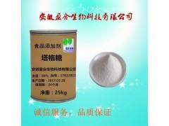 食品级塔格糖低热量甜味剂
