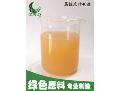 荔枝浓缩汁