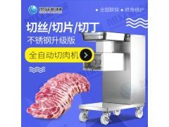 创业设备旭众小型切肉机 切肉机多功能 方便移动肉类加工设备