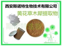 黄花草木犀提取物 草木犀粉 香豆素 多种规格