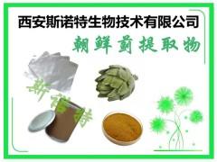 朝鲜蓟提取物粉 洋蓟酸 朝鲜蓟浸膏粉 质量保障
