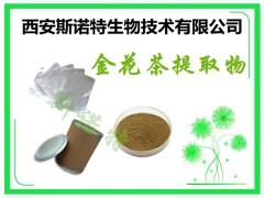 【新食品原料】金花茶提取物 含茶多酚 包邮