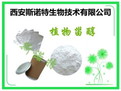 【新食品原料】植物甾醇 95% Plant sterol