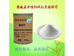 食品级BHT二丁基羟基甲苯