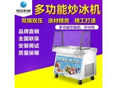 旭众炒酸奶机 多功能炒冰卷机 新款炒冰沙机一件代发