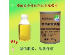 食品级单辛酯广谱防腐剂