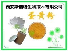 蛋黄粉 咸蛋黄粉 精细粉末 高蛋白含量 包邮