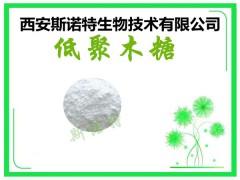【新资源食品】低聚木糖 食品级 木寡糖
