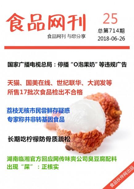 食品网刊2018年第714期