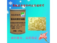 食品级氢化松香甘油酯用于果汁饮料乳化香精