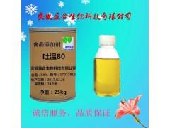 食品级吐温80用作润湿剂