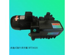 瑞峰腾RFT0020真空泵贴合机雕刻机冻干机食品包装机普旭