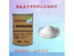 食品级L-赖氨酸盐酸盐营养增补剂