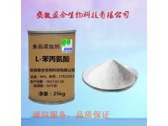 食品级L-苯丙氨酸营养增补剂合成阿斯巴甜原料