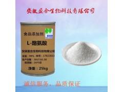 食品级L-酪氨酸营养补充剂