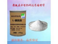 食品级L-脯氨酸营养增补剂风味剂