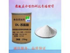 食品级DL-苏氨酸营养增补剂