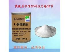 食品级L-异亮氨酸属必需氨基酸