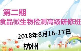 第二期食品微生物检测高级研修班-杭州