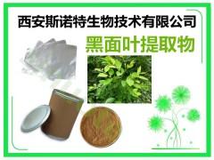 黑面叶提取物 黑面叶黄酮 10:1 多种规格供应