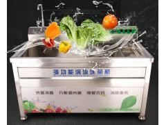 酒店用小型果蔬清洗机
