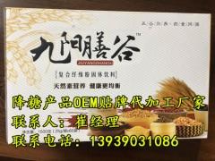 九阳膳谷复合纤维粉固体饮料生产厂家,郑州林诺实业有限公司