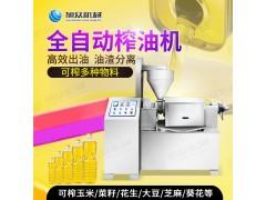 旭众山茶籽榨油机 食用油生产线 新款榨油机视频一件代发