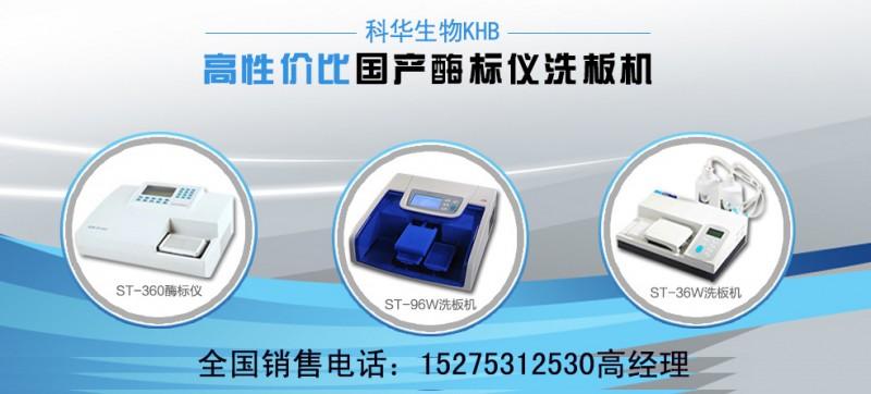 科华酶标仪洗板机2--电话