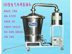 纯粮原酒机,电热温控蒸酒机