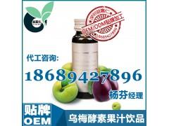 乌梅酵素果汁饮品OEM加工,酵素乌梅青梅混合果汁饮料贴牌