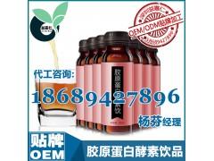 深圳益嘉仁专业代加工胶原蛋白酵素口服液饮品OEM贴牌厂家