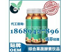 综合果蔬酵素饮品代加工,50ML燕窝酵素饮料贴牌灌装厂家