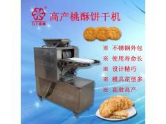 桃酥机,全自动桃酥机,小型桃酥成型机