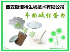 【新食品】牛奶碱性蛋白 Milk Basic Protein
